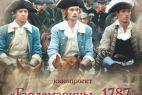 """""""Гардемарины – IV"""": первые кинопробы"""