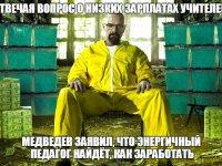 Реакция соцсетей на заявление Дмитрия Медведева о педагогах и бизнесе