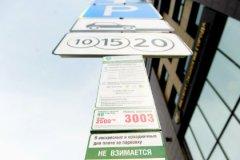 Платная парковка в Москве будет расширена на 206 улиц
