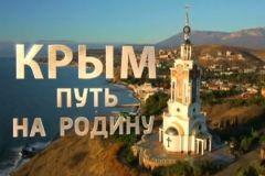 Фильм вышел на канале «Россия 1» 15 марта