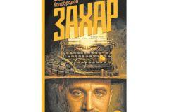 Книга Алексея Колобродова «Захар»
