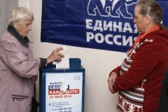 Праймериз «Единой России»