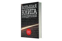 «Большая книга победителей»