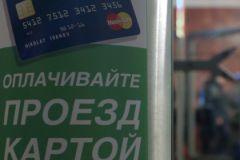 Планируется развивать проект оплаты банковскими картами