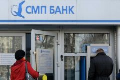 """""""СМП Банк"""""""