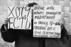 «Больше половины россиян сегодня не живут, а выживают»