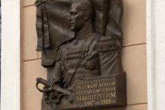 Власти Санкт-Петербурга приняли решение о демонтаже мемориальной доски финскому маршалу Карлу Маннергейму