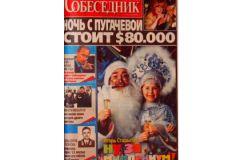 """Газета """"Собеседник"""" 2001 год"""