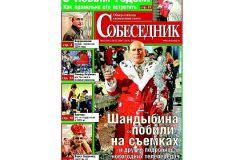 """Обложка газеты """"Собеседник"""" 2005 г."""
