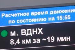 Информационное табло о пробках в городе