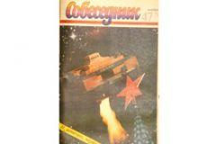 "Газета ""Собеседник"" 1991 г."