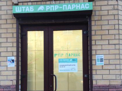 Отделение РПР – ПАРНАС в Костроме