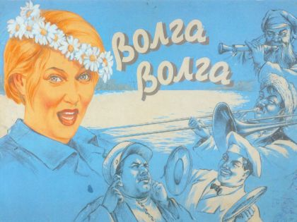 «Волга-Волга»