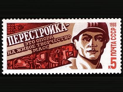 Агитация за перестройку, 1988 г.