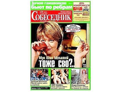 """Обложка газеты """"Собеседник"""" 2004 г."""