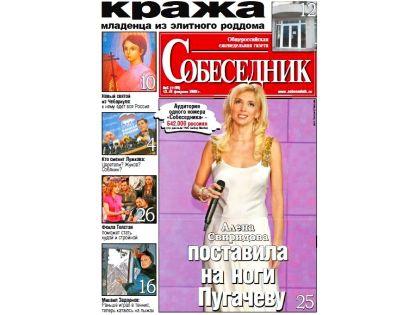 "Газета ""Собеседник"" 2008 г."