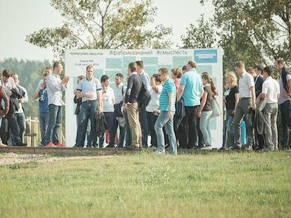 Новый проект «Единой России» и «Мира молодёжи» Федеральный молодежный форум действий «Новый взгляд»