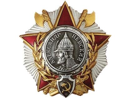 Советский Орден Невского
