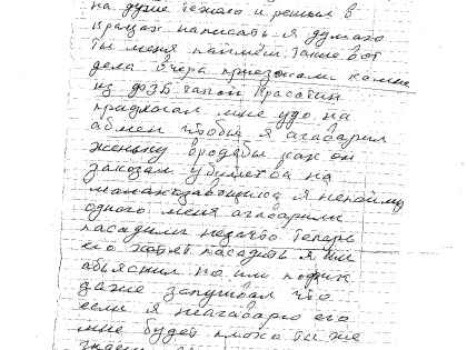 Письменное признание Белодедова в даче ложных показаний