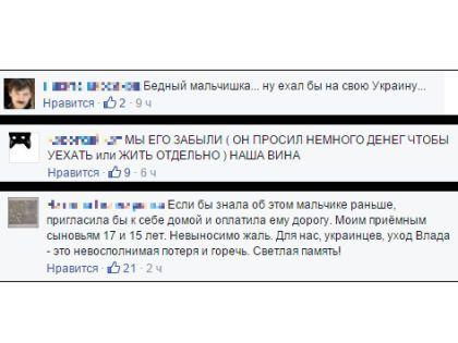 Комментарии на странице Влада