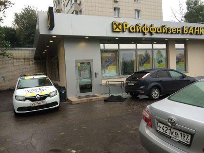 4 сентября отделение банка закрыто