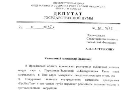 Обращение депутата к главе СК РФ