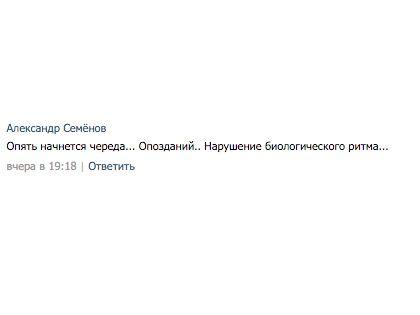Комментарий пользователя соцсети о переводе времени