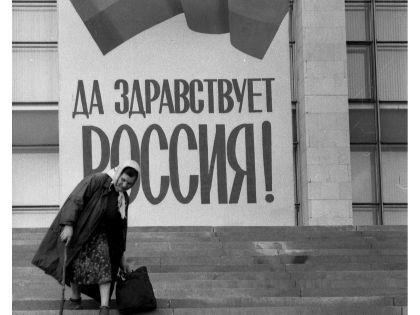 Москва, 1992 год
