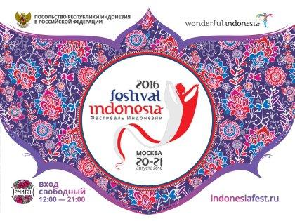 Фестиваль Индонезии в Москве