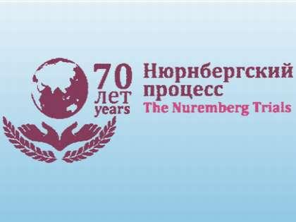 """Международная конференция """"70 лет Нюрнбергскому процессу и уроки истории"""""""