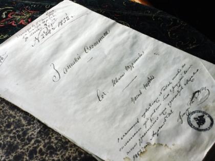 Рукопись сборника рассказов Тургенева «Записки охотника»