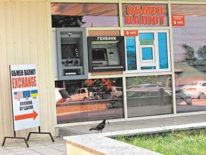 Банкоматы Крыма