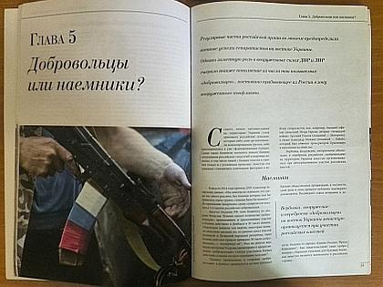 Доклад Бориса Немцова «Путин. Война»