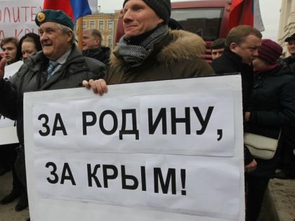 Митинг в поддержку Крыма 18 марта