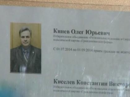 Кандидат Олег Кинев