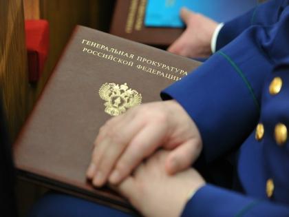 Генпрокуратура проверяет законность признания независимости балтийских республик