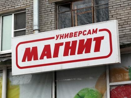 За последнее время сеть супермаркетов «Магнит» не в первый попадает в сводки новостей