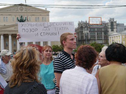 Акция в поддержку Николая Цискаридзе