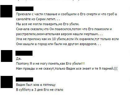 Скриншот переписки активиста CIS и подруги Вадима Костенко
