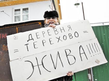 Жители деревни Терехово в Москве
