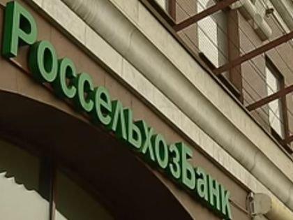 Россельхозбанк удерживает второе место в РФ по кредитованию малого бизнеса всех отраслей экономики