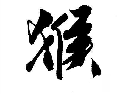 Защитный иероглиф