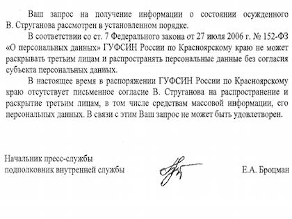 Ответ прокуратуры на запрос Sobesednik.ru