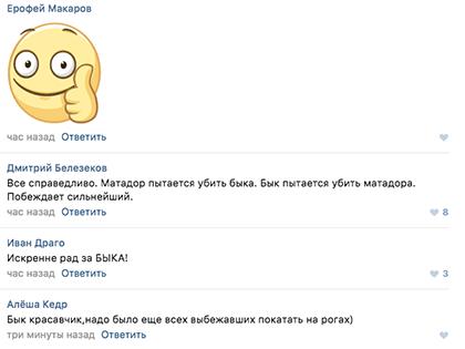 Комментарии пользователей социальных сетей на новость о смерти тореадора в Испании