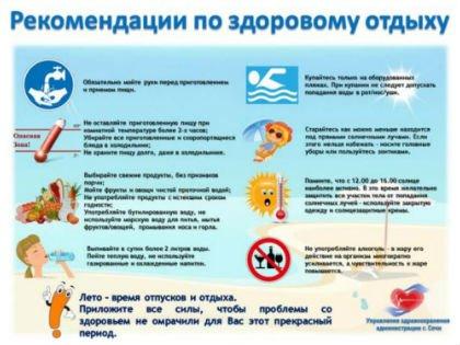 Сочинская памятка для туристов в стиле Капитана Очевидность