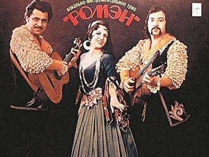 Трио «Ромэн» распалось в 1983 году после ухода солистки Валентины Пономаревой