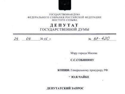 Запрос Валерия Рашкина