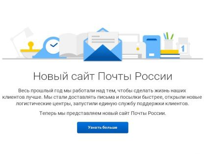 Новый сайт «Почты России»
