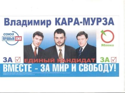 Борис Немцов, Владимир Кара-Мурза-младший и Григорий Явлинский