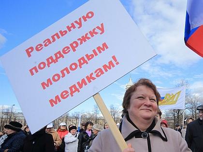 Забастовка врачей в Москве